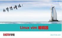 Linux vim 编辑器视频课程