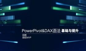 【数据分析与建模】PowerPivot &DAX语法基础与提升