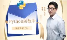 【李宁】Python函数库深度详解(1)