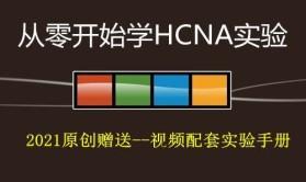 【2021华为HCIA更新】从零开始学HCNA实验视频课程 --【配套原创HCIA实验手册】