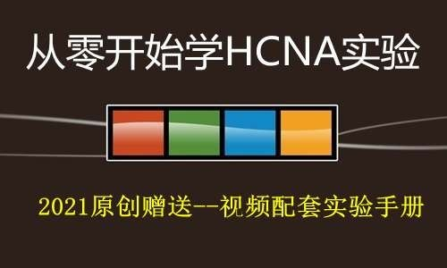 【2021华为HCIA认证】从零开始学HCNA实验视频课程 --【配套原创HCIA实验手册】