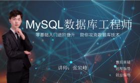 DBA MySQL数据库工程师(2021版)