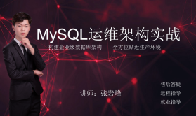 MySQL数据库运维架构实战