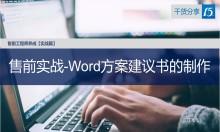 售前实战-Word方案建议书的制作