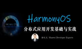 HarmonyOS 鸿蒙分布式应用开发基础与实战