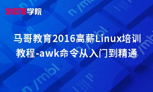 马哥教育2016高薪Linux培训教程-awk命令从入门到精通
