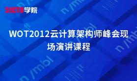 WOT2012云计算架构师峰会现场演讲课程