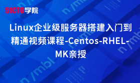 Linux企业级服务器搭建基础与提升视频课程-Centos-RHEL-MK亲授