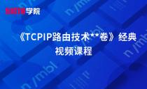 《TCPIP路由技术卷1》经典视频课程