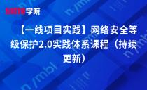 【一线项目实践】网络安全等级保护2.0实践体系课程(持续更新)