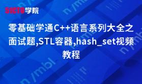 零基础学通C++语言系列大全之面试题,STL容器,hash_set视频教程