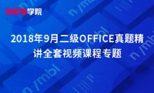 2018年9月二级OFFICE真题精讲全套视频课程专题