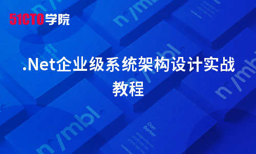 .Net企业级系统架构设计实战教程