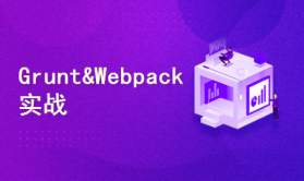 Webpack-Grunt入门实战(免费)