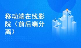 jQuery mobile + Node搭建移动端WEB APP实战(在线影院)