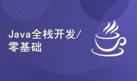 Java全栈开发/零基础