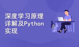 深度学习原理详解及Python代码实现