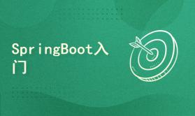 SpringBoot入门