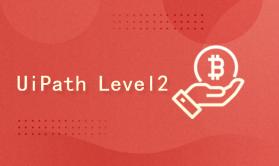 UiPath Level2 Orchestrator教程