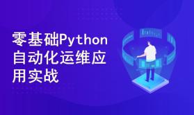 Python自动化运维开发