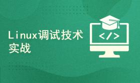 Linux调试技术:Coredump,内存错误,CPU错误