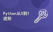 Python全栈大数据工程师之路