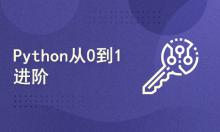 Python从0到1进阶
