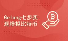 Golang七步实现模拟比特币