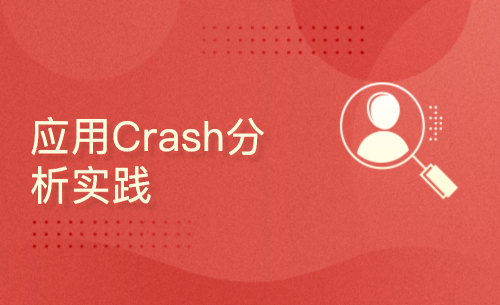 iOS应用Crash分析实践