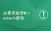 CCNA零基础实验+CCNP路由模块+Wireshark抓包