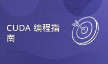 深入理解 GPU 计算: CUDA 编程指南