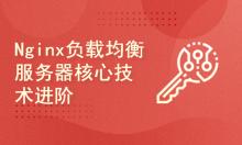 Nginx负载均衡服务器核心技术进阶教程(附讲义)