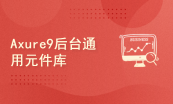 产品经理Axure RP9实战教程专题(操作+案例+原型库)