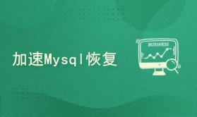 mysql基于复制线程SQL_Thread全备加binlog加快恢复的方法
