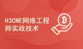 H3CNE网络工程师构建中小企业网络技术实战篇