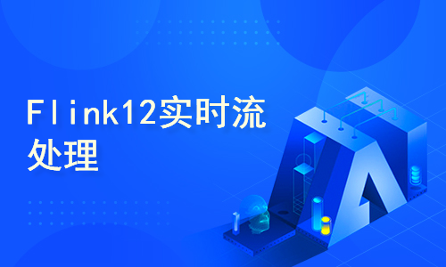 Flink12大数据实时流处理