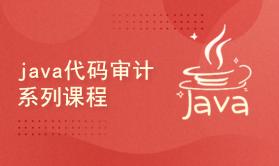 Java代码审计系列课程