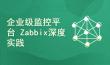 企业级运维监控平台Zabbix深度实践【2021年录制基于zabbix5】
