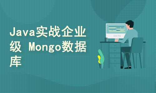 2021年企业级Mongodb数据库全实战训练营