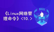 Re:《 Linux 网络管理命令 》< Series 10.>