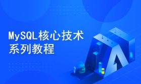 MySQL核心技术系列教程/函数/引擎/索引/调优/分表/分区