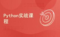 Python实战课程