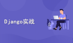 Django实战