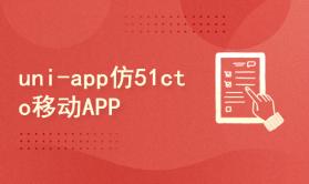 uni-app仿51CTO实战教程【新手入门易懂】