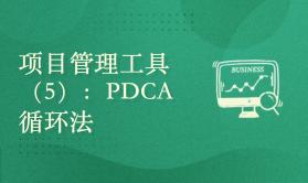 项目管理工具(5):PDCA循环法