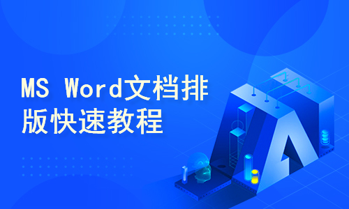 Word论文 职场文档排版快速教程