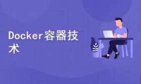 Docker容器技术