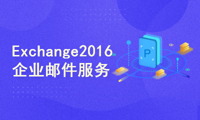 Exchange2016搭建企业邮件服务器