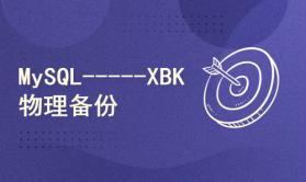 MySQL Xtrabackup 备份恢复