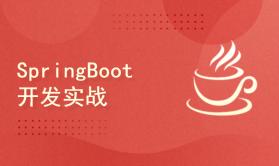 SpringBoot实战开发